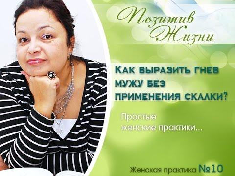 Видео Женские практики 10. Как выразить гнев мужу без применения скалки)))).