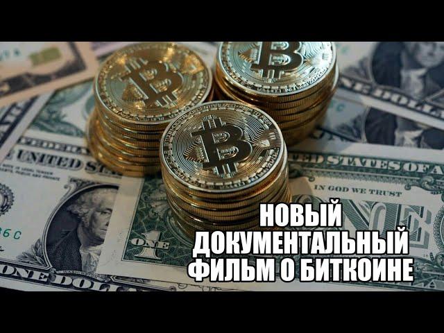 Документальный фильм 2017 о Биткоине и что же такое криптовалюты?     asicbot.ru