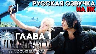 Final Fantasy XV Windows Edition на ПК с русской озвучкой ► Полное Прохождение на 100% ► Глава 1