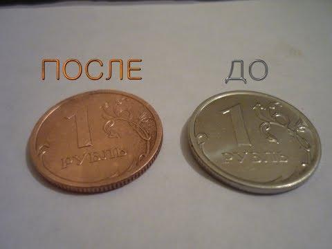 Как сделать золотую монету в домашних условиях