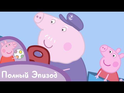 Свинка Пеппа - S02 E29 Дедушкин паровозик (Серия целиком)