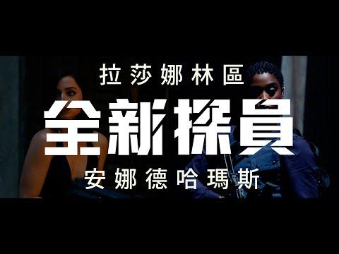 【007生死交戰】精彩花絮 : 全新探員篇