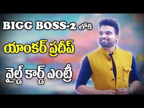 Anchor Pradeep Confirmed for Wild Card Entry to Bigg Boss 2 Telugu | Y5 tv |