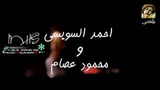 حصريا 2018 _ اغنية احمد السويسي و محمود عصام ... اغنية انا نفسي اشوفها روعة 2018