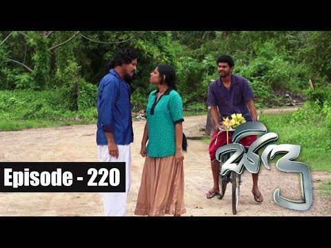 Sidu | Episode 220 09th June 2017
