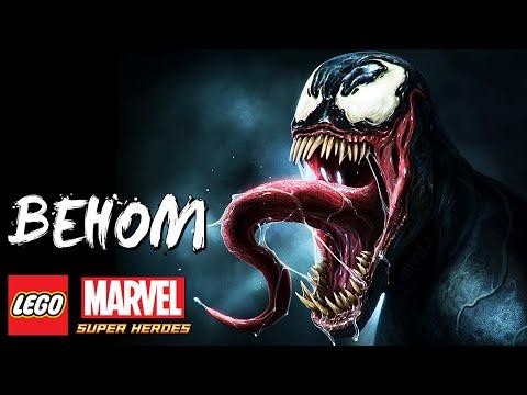 ВЕНОМ - LEGO Marvel Super Heroes