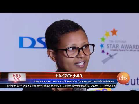 What's New:  DSTVs'  Eutelsat Star Award  Winner Leoul Mesfin & Restaurants In Addis