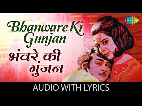 Bhanware Ki Gunjan with lyrics | भंवरे की गुंजन है मेरा दिल के बोल | Kishore Kumar | Kal Aaj Aur Kal