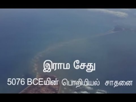 Rama Setu - An Engineering Marvel of 5076 BCE (Tamil)