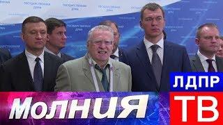 Жириновский получил паспорт болельщика на ЧМ-2018