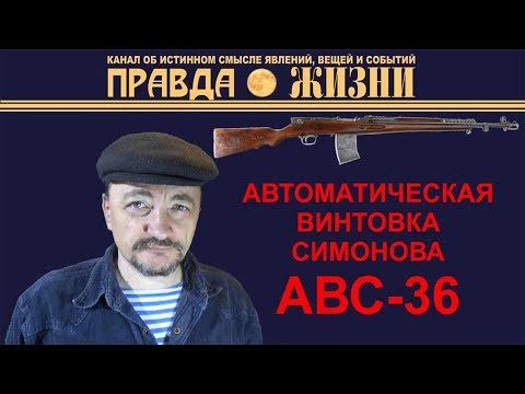 АВС-36 - автоматическая винтовка Симонова