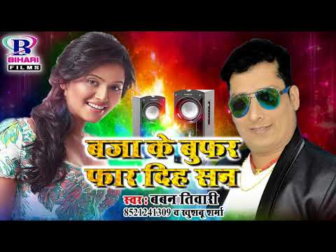 2018 Hit Bhojpuri Song || Baban Tiwari || Baja Ke Bufar Far Diha San thumbnail