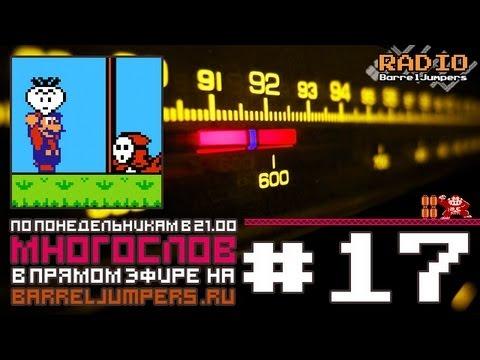 МногоСлов 2x17 - Игры для Wii U, Road Redemption, Плохие игры (SMB2)