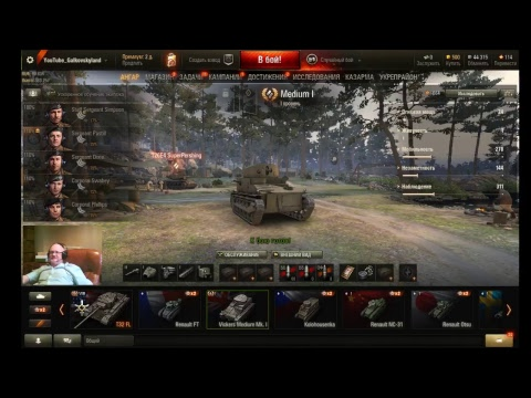 Стрим #0 World of Tanks