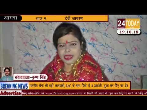 24hrstoday Breaking News:-  ताज नगरी में हुआ देवी जागरण Report by Krishan Singh