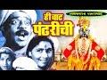 Hee Wat Pandharichi l Marathi Devotional Movie l P. L. Deshpande, Sulochana, Vivek
