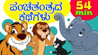Panchatantra Stories for Kids in Kannada | Infobells