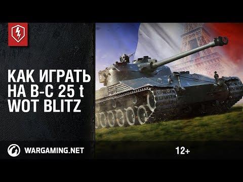 WoT Blitz. Как играть на B-C 25 t (Батчат). Обзор