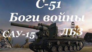 World of Tanks (wot): танк С-51. ЛБЗ САУ-15 Боги войны. Знак классности «Мастер»