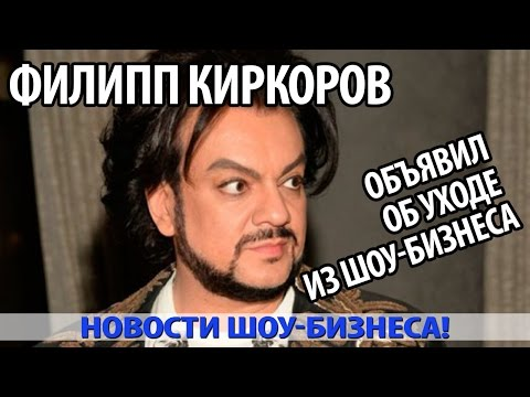 ФИЛИПП КИРКОРОВ объявил об уходе из шоу бизнеса