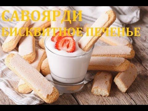 БИСКВИТНОЕ ПЕЧЕНЬЕ САВОЯРДИ (Biscuits Savoiardi) Дамские пальчики
