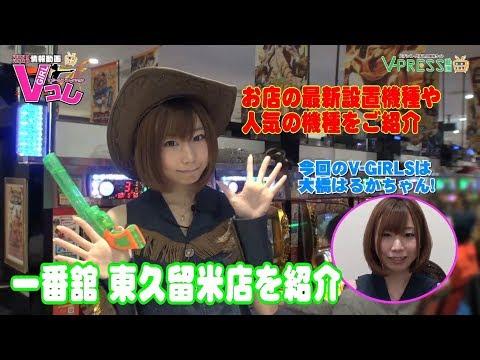 パチンコ・パチスロ情報動画 Vコレ #34 一番舘 東久留米店