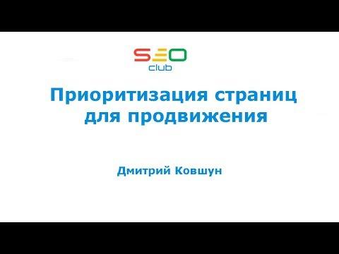Приоритизация страниц для продвижения - Дмитрий Ковшун (SEO Club Ukraine)