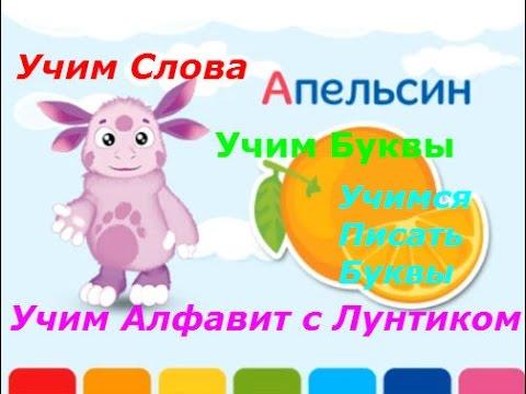 Лунтик - Учим Алфавит. Развивающая игра для детей, обучающее видео.