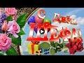 16 октября День шефа начальника босса Красивые видео поздравления Красивые видео открытки mp3
