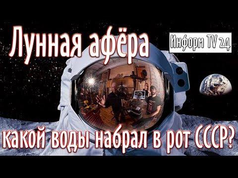 Лунная афёра: какой воды набрал в рот СССР?