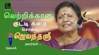வெற்றிக்கான குட்டி கதை சொன்ன | Jayanthashri Balakrishnan Motivational Tamil Speech