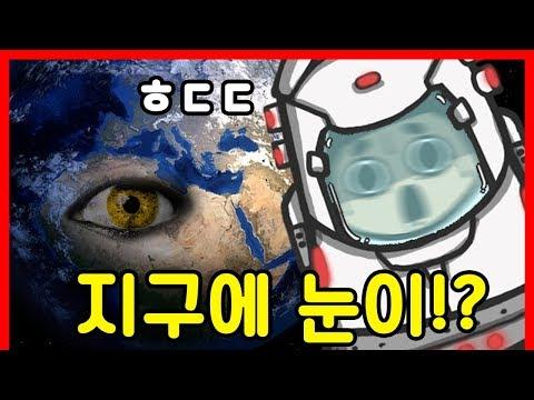 [토스트] 지구의 눈을 발견한 우주인들 ㄷㄷ.. 지구에선 절대 못봄|빨간토마토