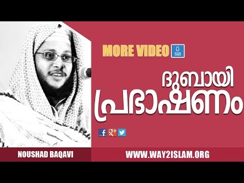 Noushad Baqavi - Dubai Prabhashanam - Part 1 video