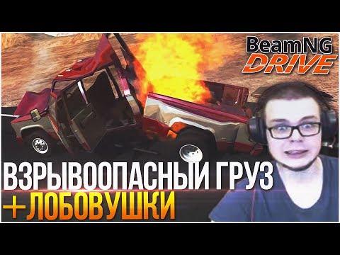 ВЗРЫВООПАСНЫЙ ГРУЗ + ЛОБОВУШКИ! (BEAM NG DRIVE)