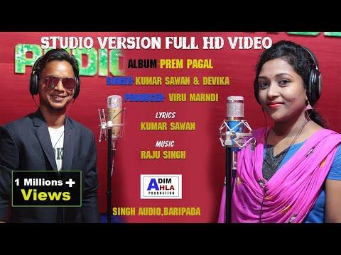 PREM PAGAL NEW SANTALI HD VIDEO || STUDIO VERSION || KUMAR SAWAN & DEVIKA thumbnail