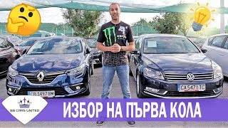 ИЗБОР на ПЪРВА КОЛА | BG Cars United