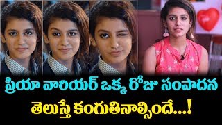Priya Prakash Varrier Shocking Remuneration | Priya Prakash Varrier Videos | Top Telugu Media