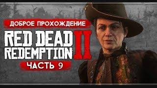 Прохождение Red Dead Redemption 2 | Часть 9: Чёрная Бель