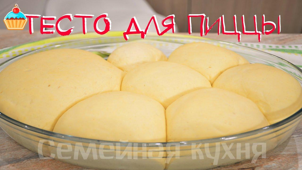 Тесто для пиццы без дрожжей быстро рецепт с пошагово