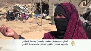أهالي أرحب يتهمون جماعة الحوثي بتهجير السكان