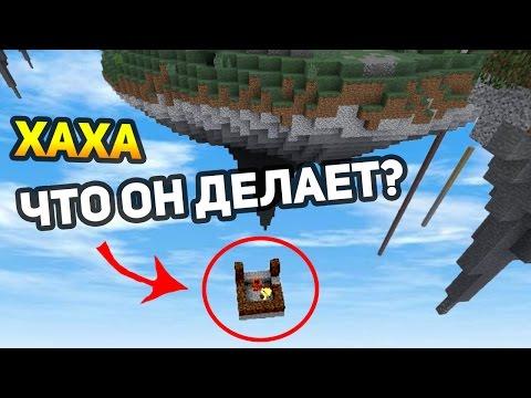ЭТОТ ИГРОК ЯВНО ПЕРЕПУТАЛ МИНИ-ГЕЙМ! - (Minecraft Sky Wars)
