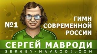 Гимн современной России. Автор: Мавроди