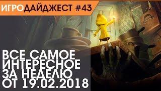 Игровой дайджест #43 - Новости игр за неделю от 19.02.2018