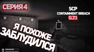 SCP - Containment Breach [0.7.1] Серия 4(Ох уж эти коридоры....)