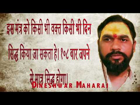 इस मंत्र को सिद्ध करके टोटका कर लिया    Politician Se Lekar Gunde Tak Ko Apne Vash Me Kare Sakte Hai thumbnail