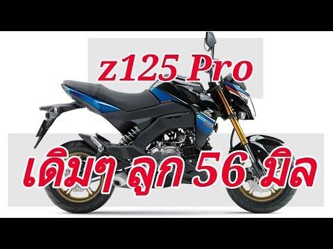 รีวิว Z125 Pro รถสปอร์ต Naked ขนาด 125 cc ตะกูล Zจากค่าย Kawasaki