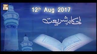 Ahkam e Shariat - 12th August 2017 - ARY Qtv