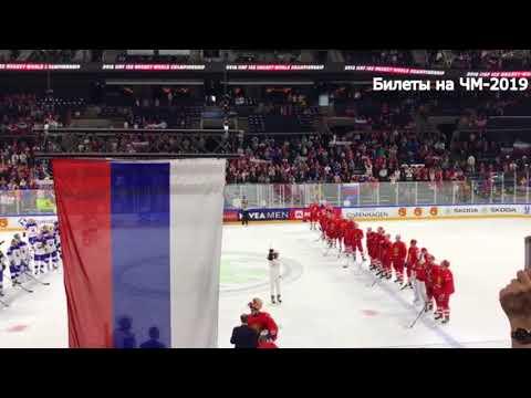 Церемония награждения Россия-Словакия 4:0, Вид с трибуны, 14 мая 2018 г., ЧМ-2018 в Дании