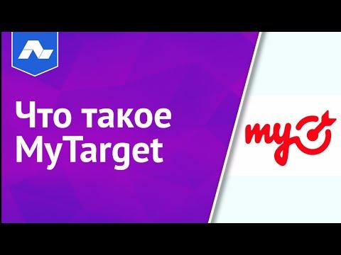 Что такое MyTarget [Академия Лидогенерации]