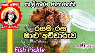 Maalu achcharu recipe by Apé Amma